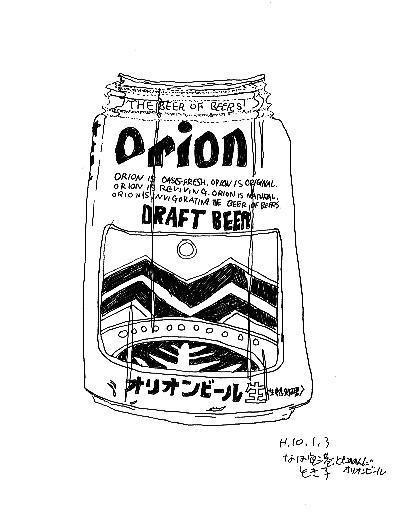 Orionbirul