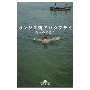 Ganjisugawa_2
